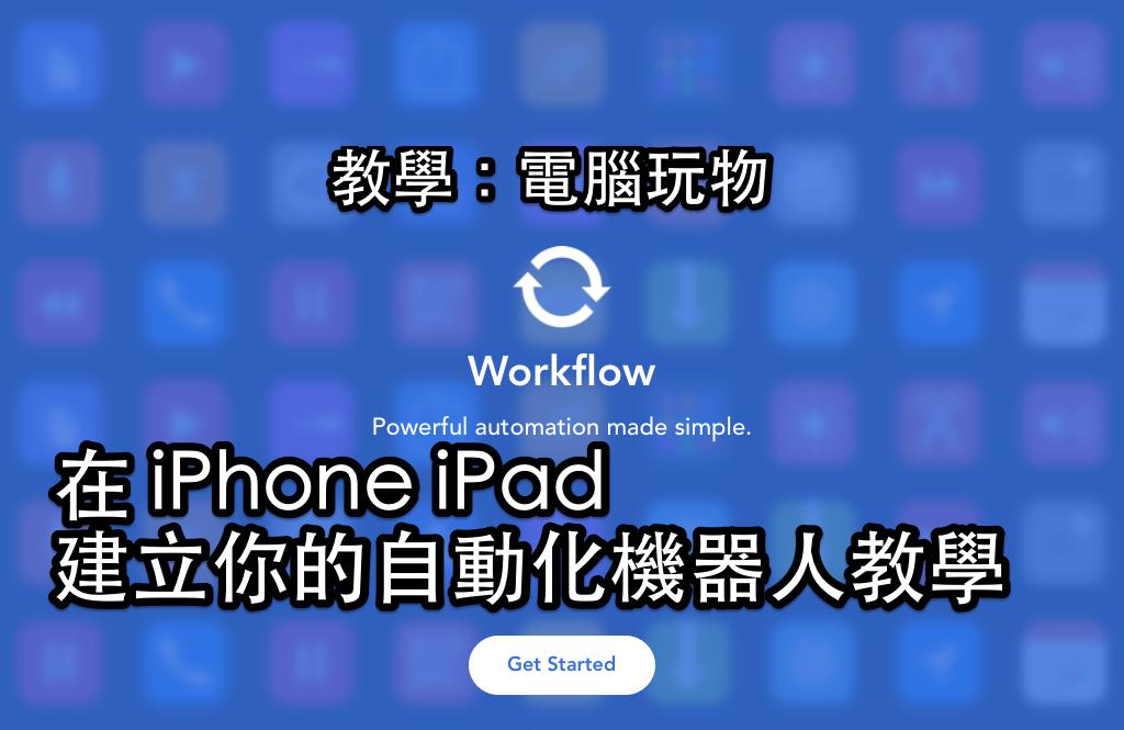Workflow 史上最強 iOS App 自動化機器人上手教學與免費下載