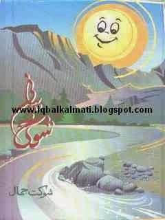 Shookh Bayani by Shaukat Jamal