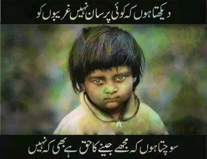 Ghareeb SMS Shayari In Urdu