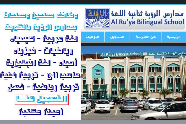 """وظائف معلمين ومعلمات """"بمدارس الرؤية ثنائية اللغة """" بالكويت - التقديم على الانترنت"""