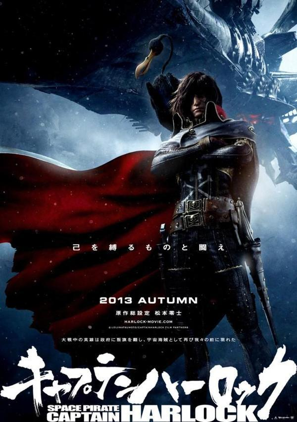 Space Pirate Captain Harlock full movie