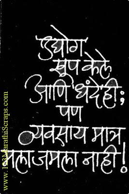 marathi garffity1