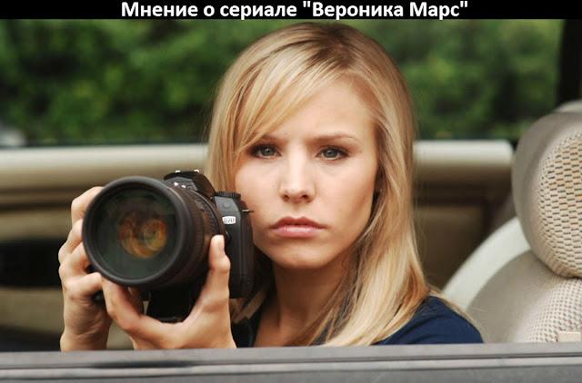 """Вероника Марс"" (Veronica Mars)"