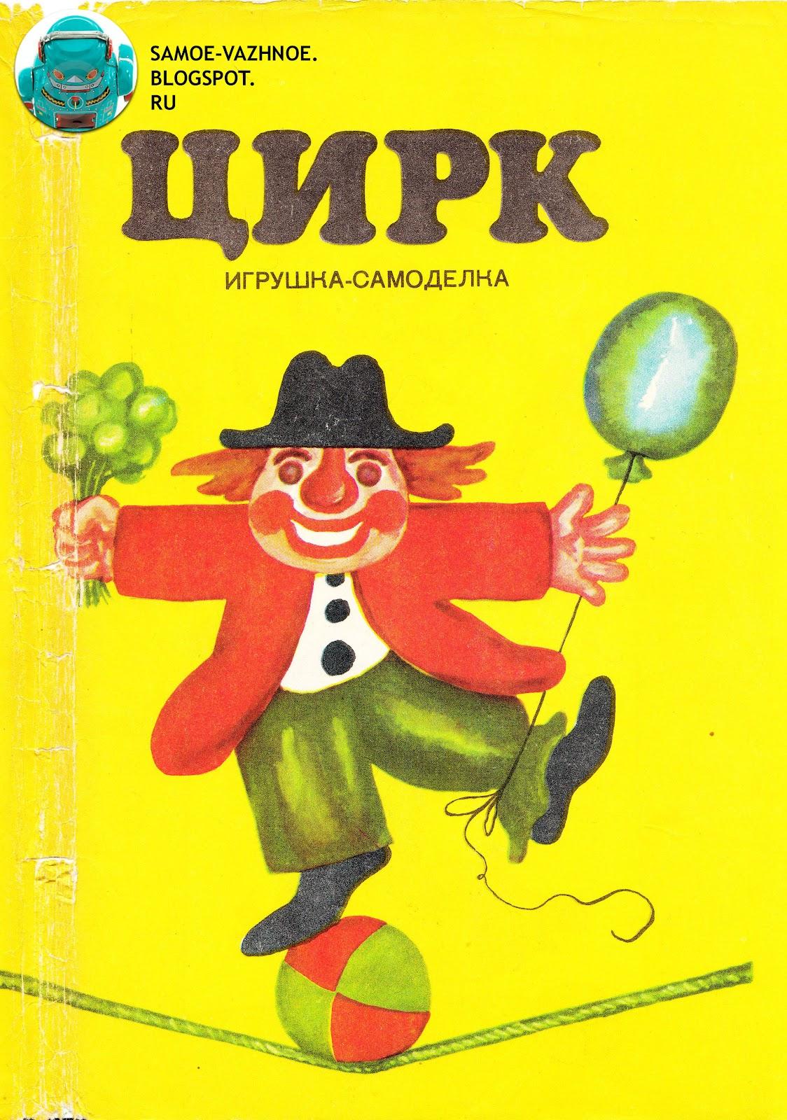 Игрушка-самоделка Цирк СССР колун с цветами жёлтая обложка