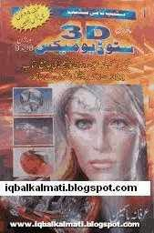 3D Studio Max Urdu Learning Book