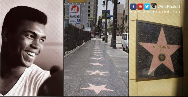 ماذا قال محمد على كلاى عندما قرروا وضع إسمه ضمن النجوم المشهورة