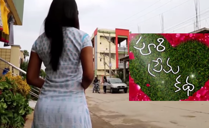 Puri Prema Katha Shortfilm 2014 By Shankar Kanuri