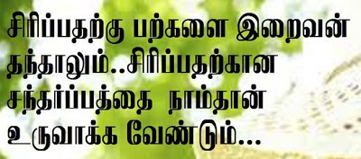 Opportunity Quotes in Tamil