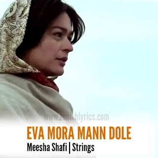 Eva Lyrics - Moor