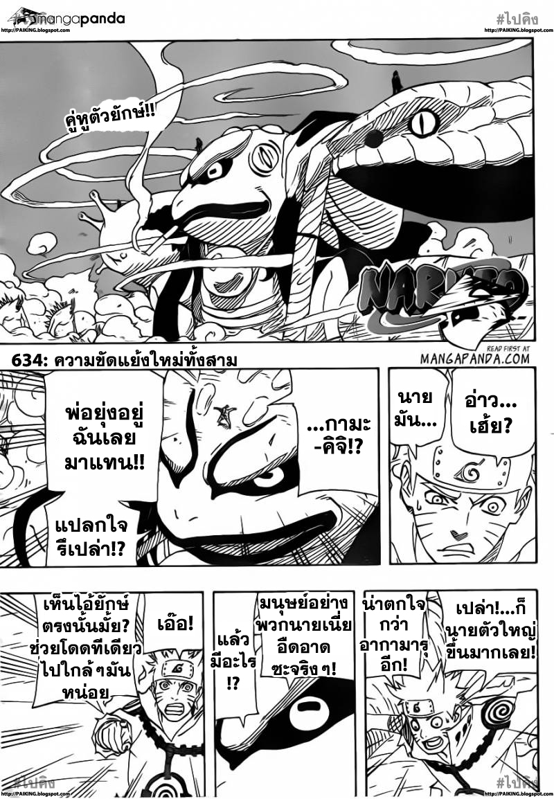 อ่านการ์ตูน Naruto634 แปลไทย ความขัดแย้งใหม่ทั้งสาม