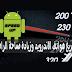 تسريع جميع هواتف الاندرويد وزيادة عمر البطارية بدون رووت  فعالة 100%