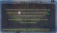 Dragona Online обзор игры