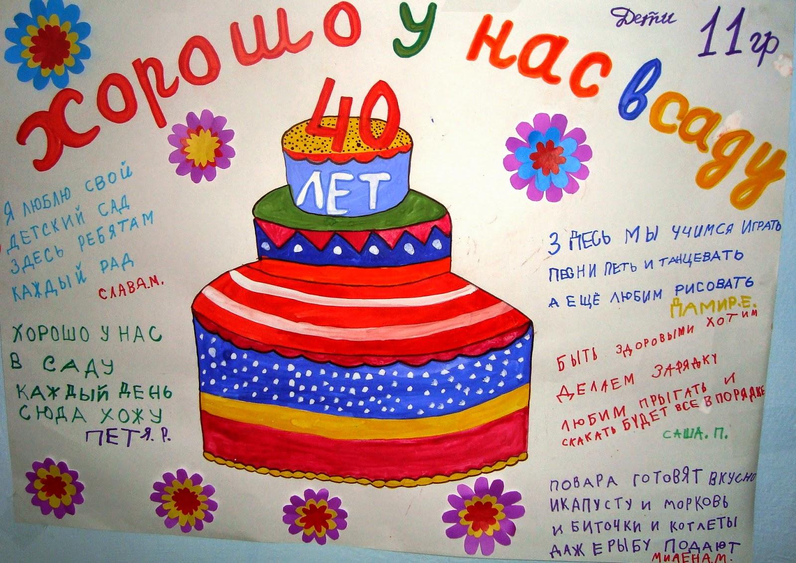 Открытки с днем рождения детский сад поздравления