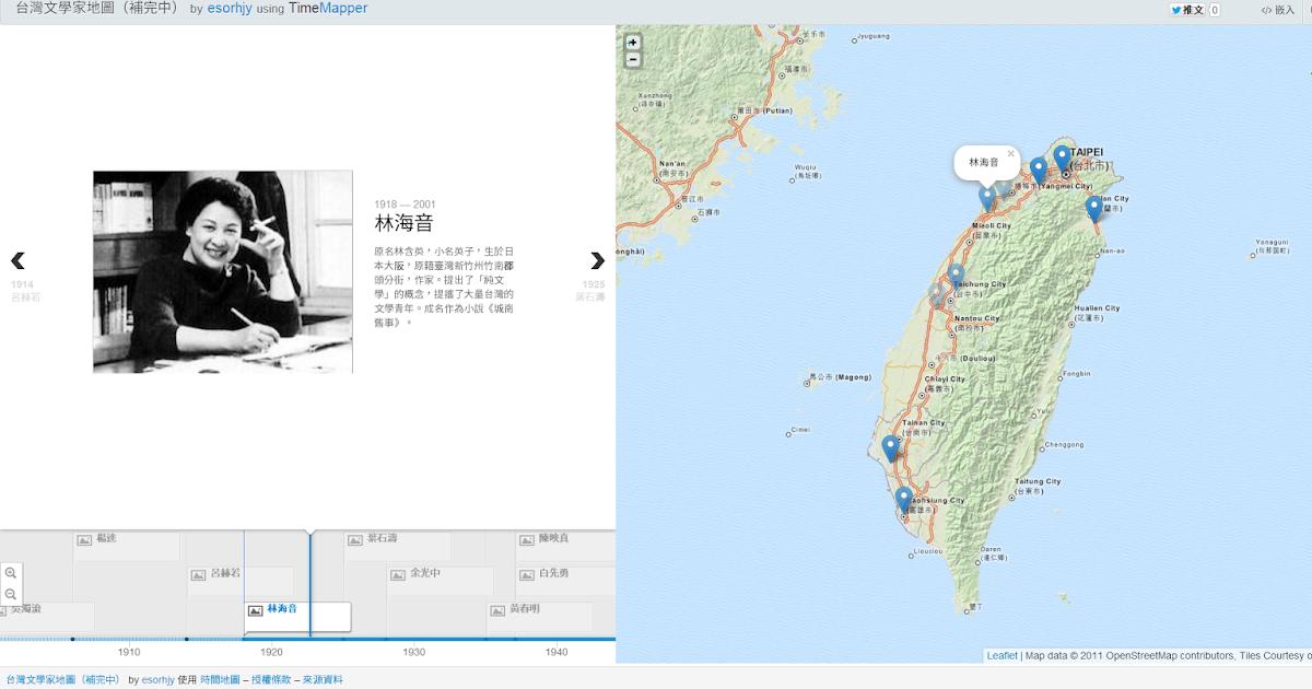 教學利器!我用「時間地圖」實作一個台灣文學家地圖