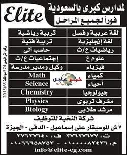 فوراً اليوم .. مطلوب معلمين ومعلمات كل التخصصات لكبرى مدارس السعودية بالاهرام
