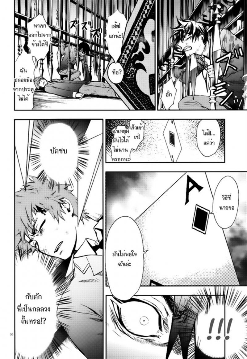 อ่านการ์ตูน Kyokou no Ou 1 ภาพที่ 30