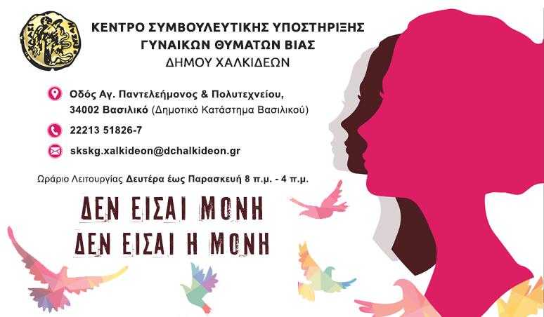 Κέντρο Συμβουλευτικής Υποστήριξης Γυναικών Θυμάτων βίας Δήμου Χαλκιδέων
