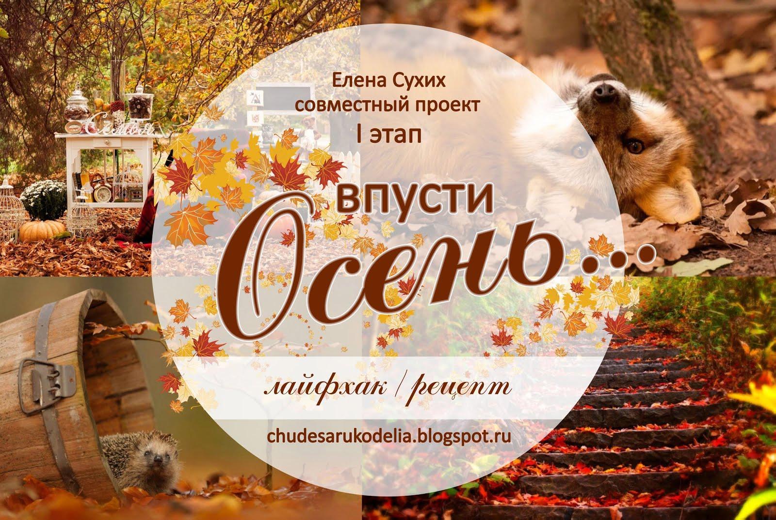 """Старт. Первый этап СП """"Впусти осень""""..."""