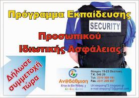 ΠΡΟΓΡΑΜΜΑ ΕΚΠΑΙΔΕΥΣΗΣ SECURITY