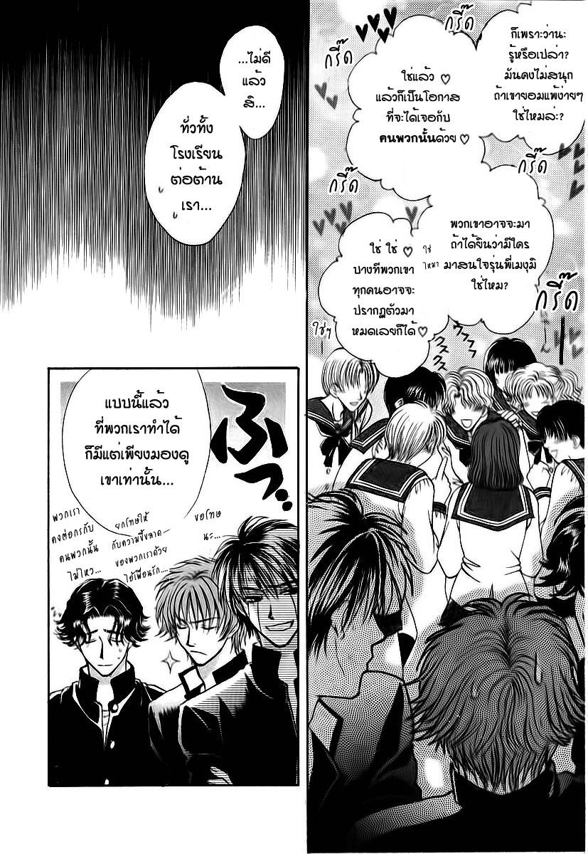 อ่านการ์ตูน Kakumei no Hi 8 ภาพที่ 20