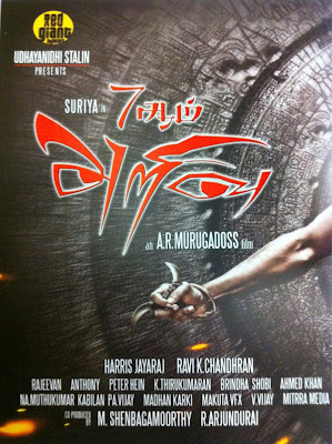 Suriya and Murugadoss latest film 7aam Arivu First look official posters