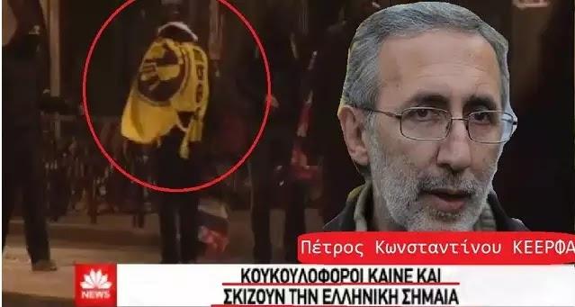 Δείτε τελικά ποιοι κρύβονται πίσω απο τους αναρχικούς που έκαψαν δημοσίως την Ελληνική σημαία.(Αποκαλυπτικό βίντεο)