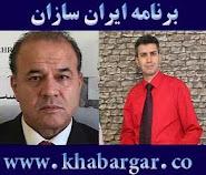 ایران سازان