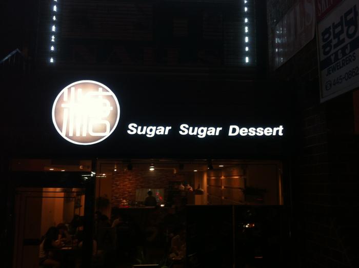 Sugar Sugar Dessert