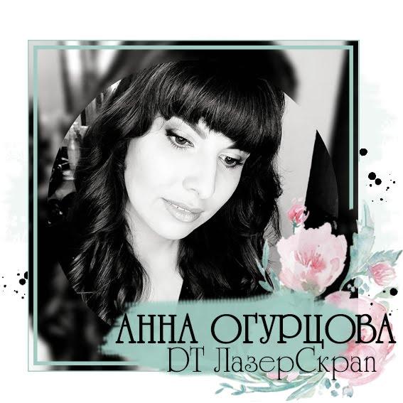 Анна Огурцова