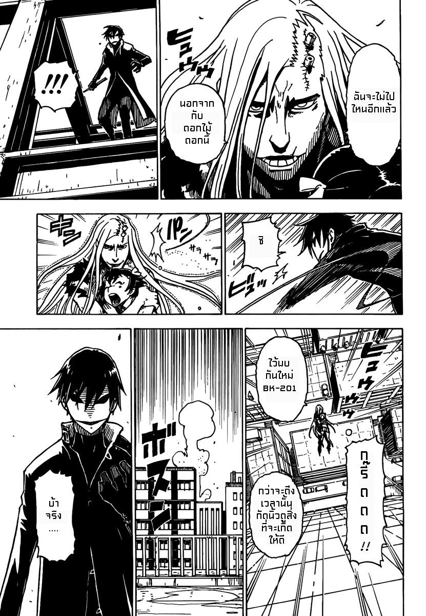 อ่านการ์ตูน Darker Than Black Shikkoku No Hana 3 ภาพที่ 23