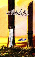 Emaan Muhabat Aur Umeed (Romantic Urdu Novels) By Umera Ahmed