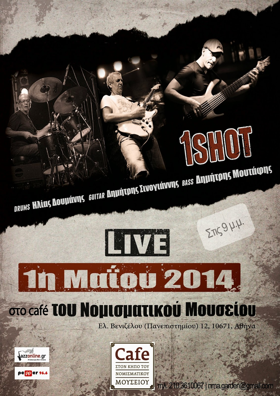 1shot-live-sto-cafe-tou-nomismatikoy-mouseiou