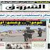 جريدة الشروق الجزائرية pdf يوميا  el chourouk algeria