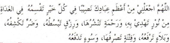 Bacaan Doa Murah Rezeki