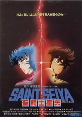 Saint Seiya: Shinku no Shounen Densetsu