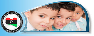 الموقع الرسمي لوزارة التربية و التعليم الليبية ونتائج جميع الشهادات الليبية