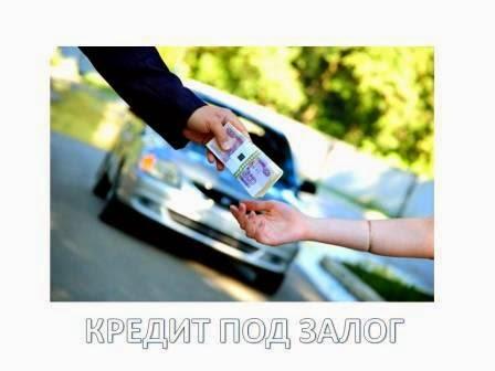 Как взять кредит под залог имущества