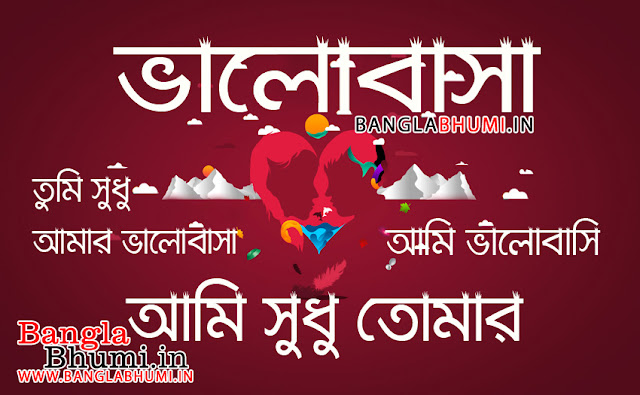 Valentines day status Bangla for whatsapp