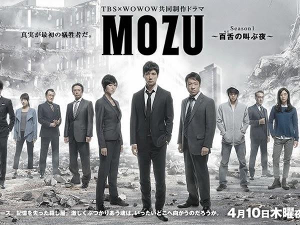 吶喊正義2(日劇) MOZU