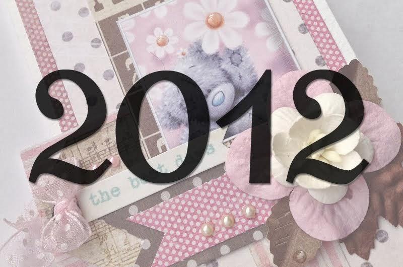 Достижения 2012
