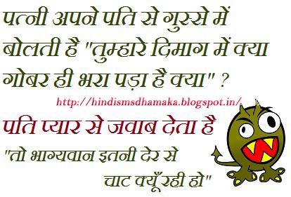 Funny Facebook Cartoon In Hindi, Hindi Cartoon Wallpaper, Funny Hindi Joke  Pics, Pati Patni Jokes Wallpapers, Funny E Cards, Facebook Cartoons, ...