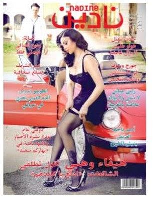 Haifa wehbe dans le magazine Nadine