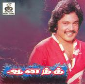 Watch Anand (1987) Tamil Movie Online