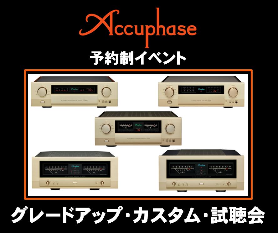 予約制イベント『Accuphase・グレードアップ・カスタム・試聴会』