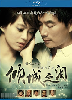 The Allure Of Tears Movie Poster