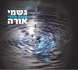 תפילת הגשם ♫