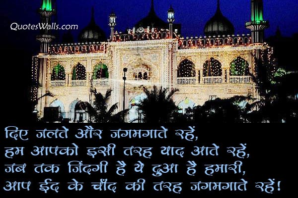 Eid Ul Fiter Shayari in Hindi, Eid Mubarak Message