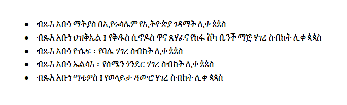 Ethiopian Orthodox church patriarch