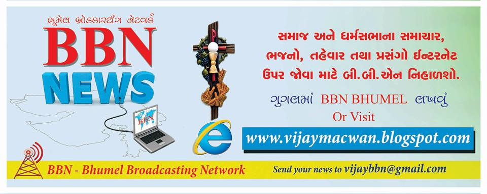 BBN - Bhumel Broadcasting Network