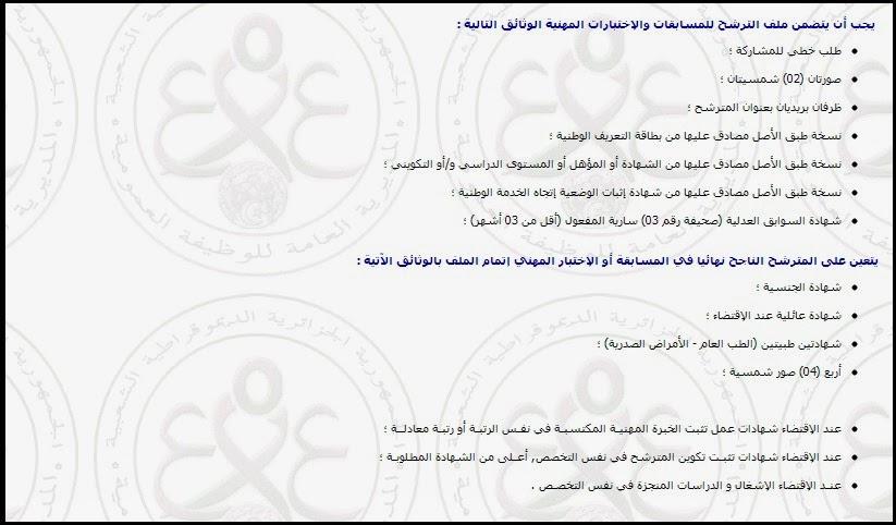 ملف الترشح للمسابقات والإختبارات المهنية الوثائق التالية
